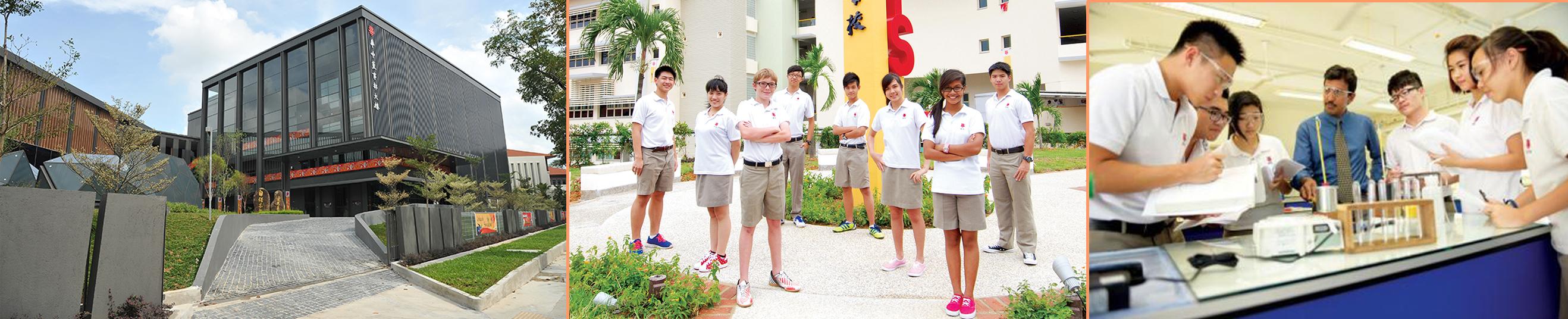 ็Hwa Chong International School , โรงเรียนเอกชน, เรียนสิงคโปร์