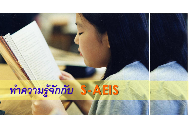 S-AEIS คืออะไร