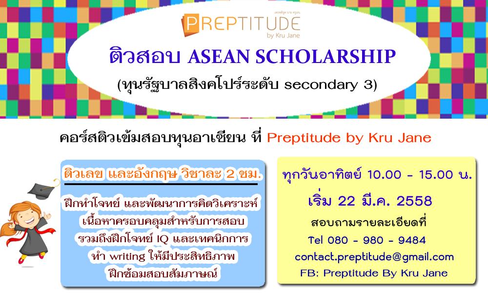 คอร์ส Asean Scholarship  ติวสอบทุนอาเซียน เข้ารร.รัฐสิงคโปร์