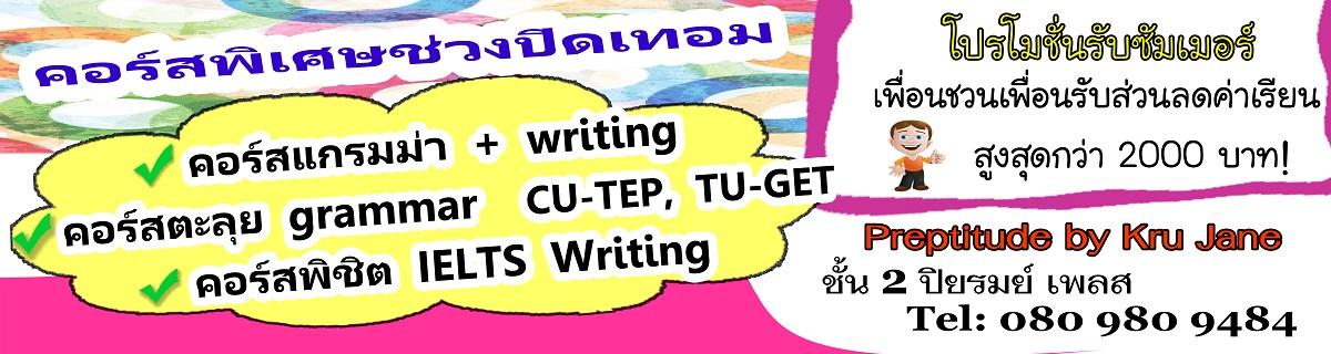 คอร์ส CU-TEP/ TU-GET  และ IELTS Writing ช่วงปิดเทอม