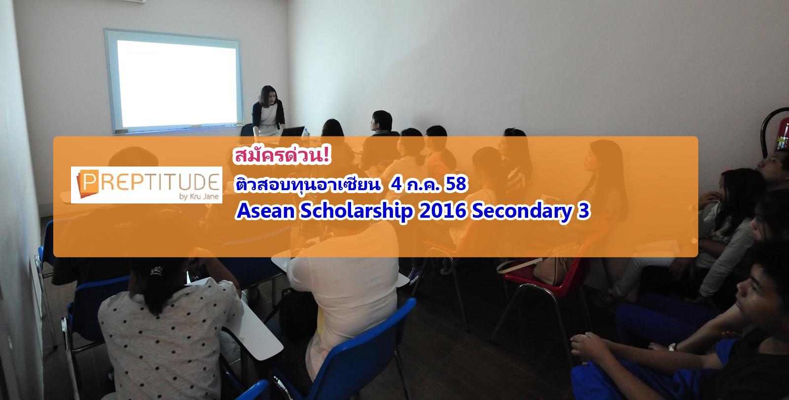 สมัครด่วน ติวสอบทุนอาเซียน ASEAN Scholarships เสาร์ 4 ก.ค. 58