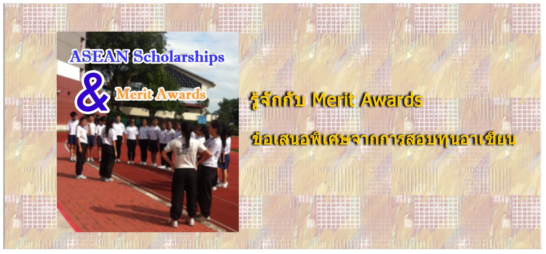Merit Awards คืออะไร  เกี่ยวอะไรกับทุนอาเซียน??
