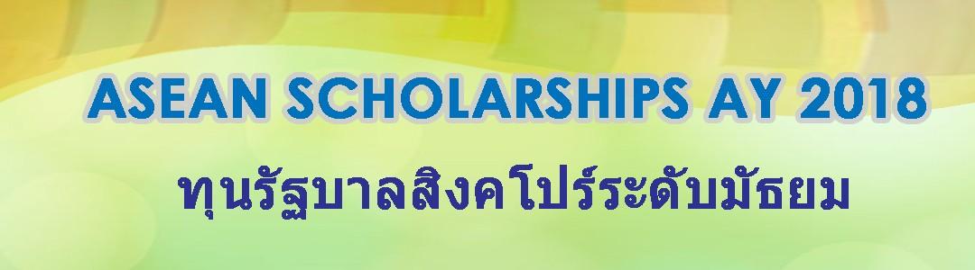 ASEAN scholarships AY 2018  ทุนอาเซียนเรียนต่อมัธยมที่สิงคโปร์ มาแล้ววว