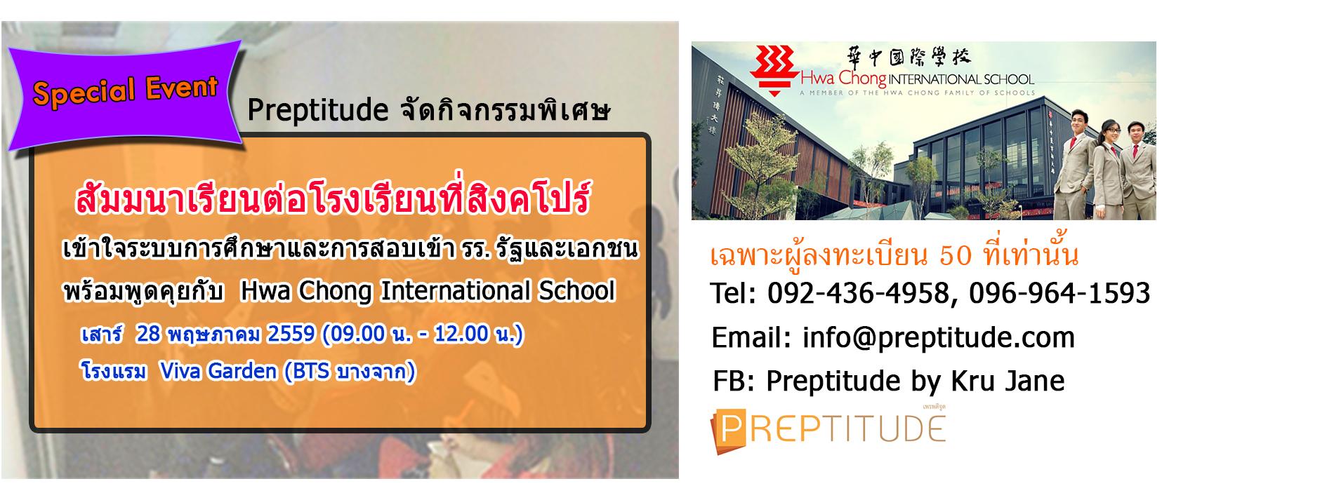สัมมนาการศึกษาสิงคโปร์ 28 พ.ค. 59