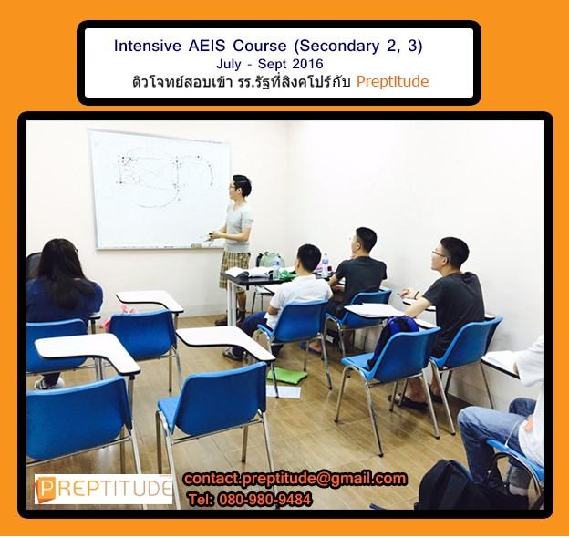 คอร์สติวเข้ม  Intensive AEIS Secondary 2&3 สอบเข้า รร.รัฐสิงคโปร์ (Jul – Sep 2016)