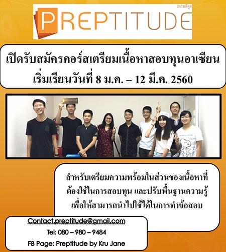 รับสมัครแล้ว ! คอร์สเตรียมเนื้อหาสอบทุนอาเซียน ทุนเรียนต่อมัธยมที่สิงคโปร์ เริ่ม 8 ม.ค.2560