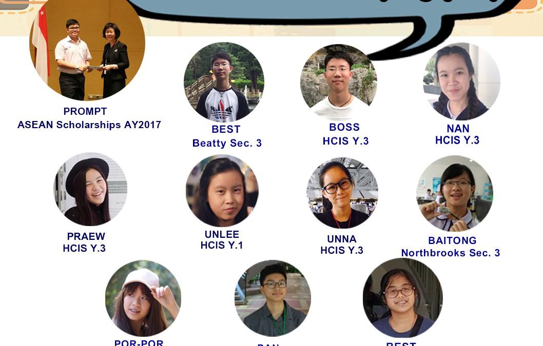 ดีใจกับน้องๆที่สอบผ่านไปเรียนต่อที่สิงคโปร์ ปีการศึกษา 2017