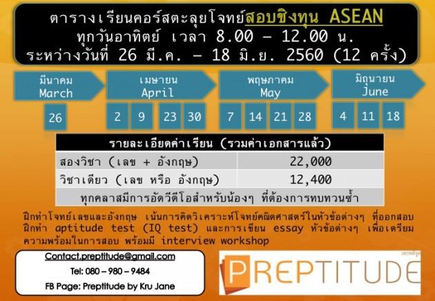 มาแล้ว! คอร์สติวสอบทุนอาเซียน เรียนต่อที่สิงคโปร์ (secondary 3)