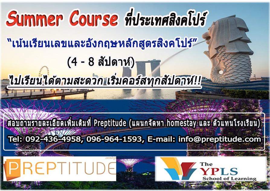 Summer Course ที่ประเทศสิงคโปร์