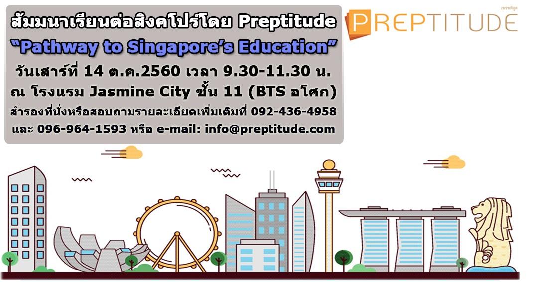 """สัมมนาฟรี! เรื่อง """"Pathway to Singapore's Education"""""""