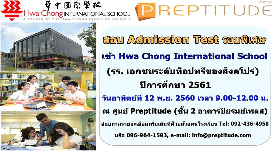 สอบ Admission Test (รอบพิเศษ) เข้า HCIS ปีการศึกษา 2561!