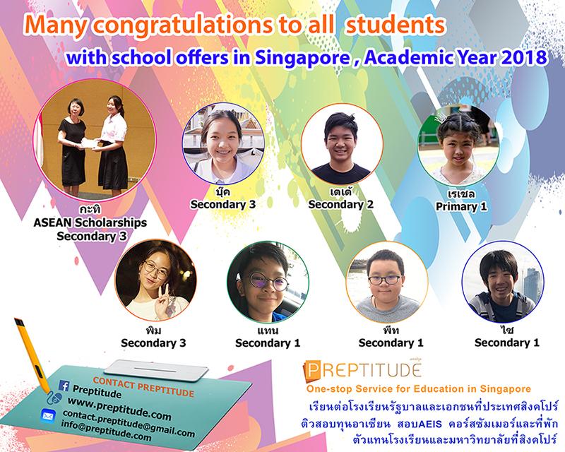 ขอแสดงความยินดีกับน้องๆที่ได้ตอบรับเข้าเรียนสิงคโปร์ปีการศึกษา 2018