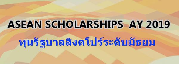 ASEAN Scholarships AY 2019 ทุนเรียนต่อมัธยมที่สิงคโปร์ประจำปีการศึกษา 2019 เปิดรับสมัครแล้ว