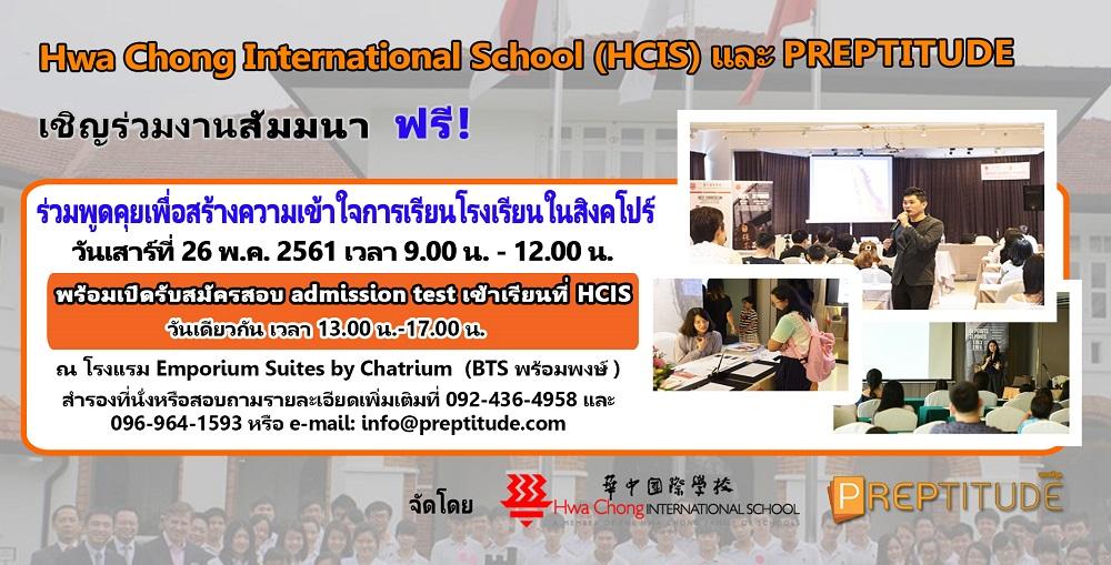 สัมมนาฟรี! เรื่องการเรียนต่อโรงเรียนที่สิงคโปร์ พร้อมเปิดสอบเข้าเรียนโรงเรียน HCIS  (26 พ.ค. 2561)