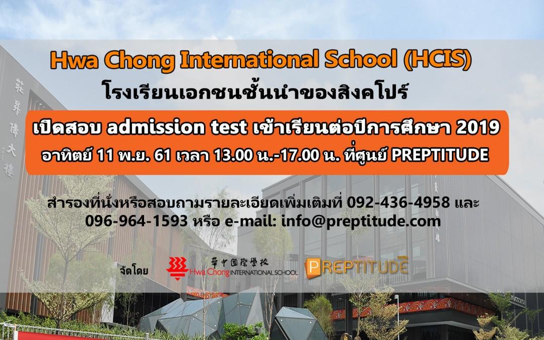 Hwa Chong International School เปิดสอบที่เมืองไทยเพื่อเข้าเรียนต่อ ปีการศึกษา2019