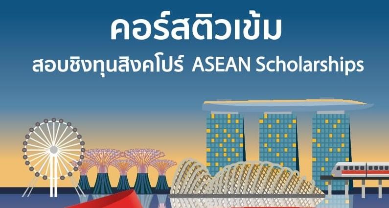 คอร์สตะลุยโจทย์เพื่อสอบชิงทุนอาเซียน ระดับ Secondary 3  [ASEAN Scholarships Academic Year 2020] 20 เม.ย.- 6 ก.ค. 62