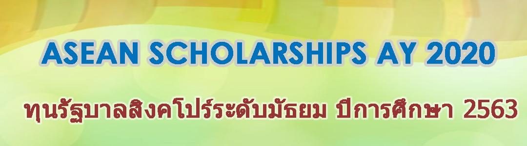 ASEAN Scholarships AY 2020 ทุนเรียนต่อมัธยมที่สิงคโปร์ประจำปีการศึกษา 2020 เปิดรับสมัครแล้ว