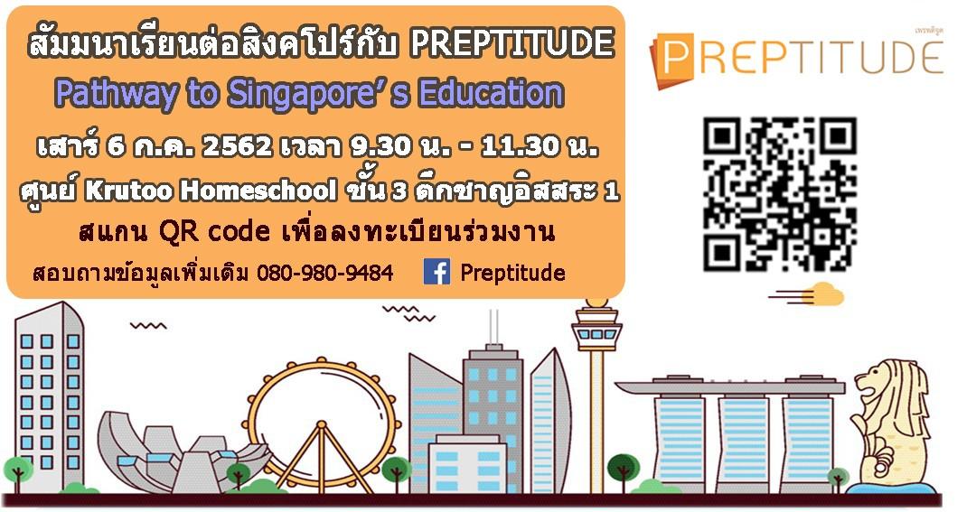สัมมนาฟรี! เรื่องการเรียนต่อสิงคโปร์ 6 กรกฎาคม 2562