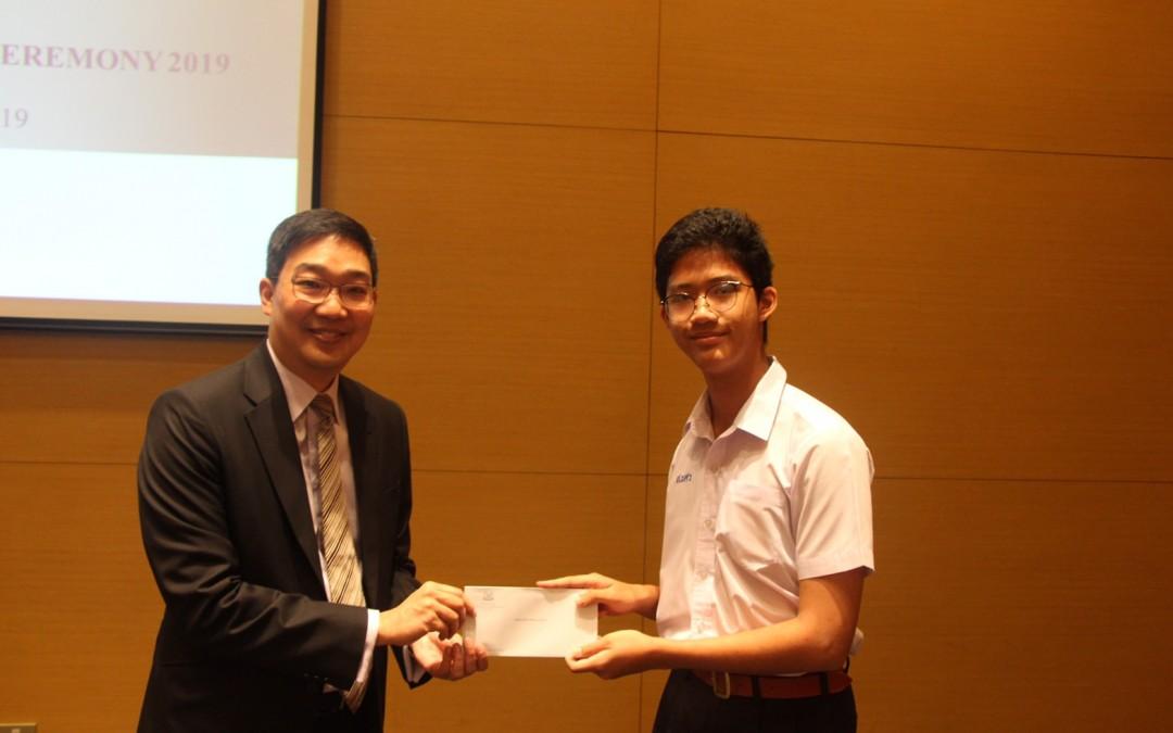 ขอแสดงความยินดีกับน้องเต็ม นักเรียนทุน ASEAN Scholarships ปีล่าสุด (AY2020)