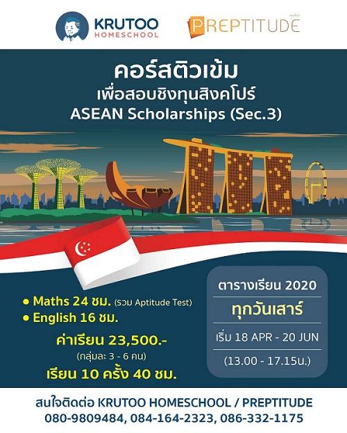 คอร์สตะลุยโจทย์เพื่อสอบชิงทุนอาเซียน ระดับ Secondary 3  [ASEAN Scholarships Academic Year 2021] 18 เม.ย.- 20 มิ.ย. 63