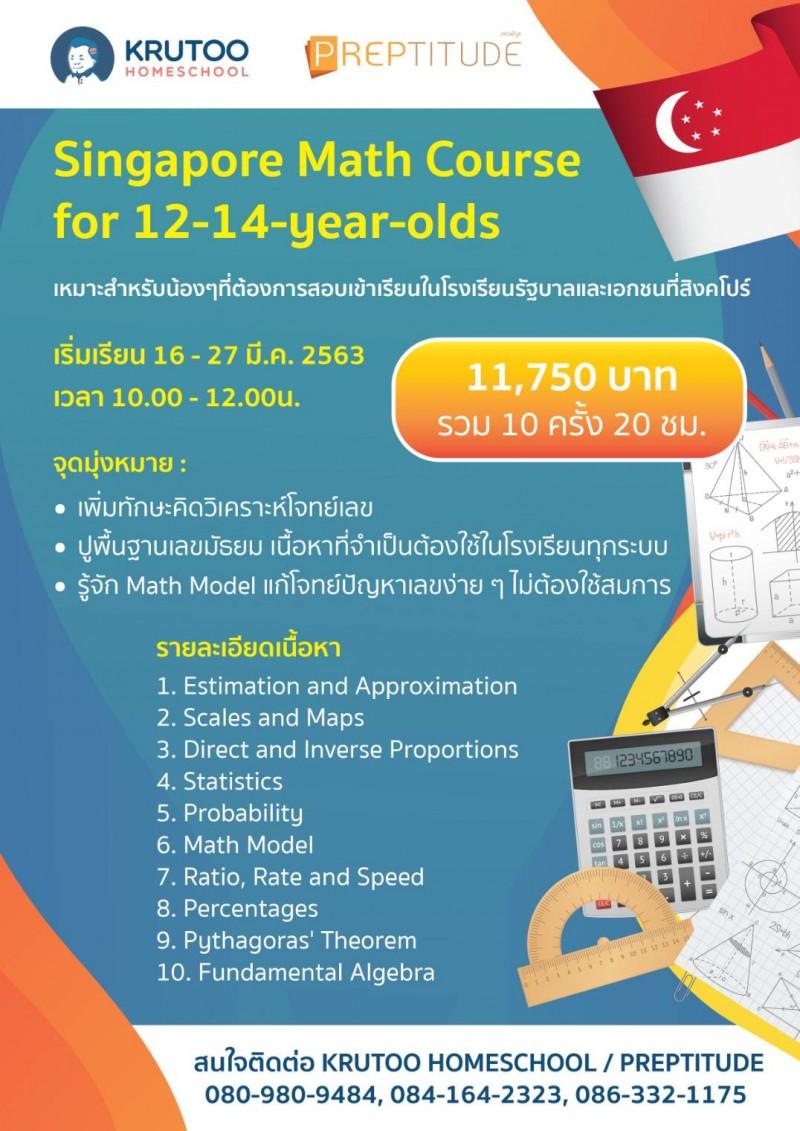 Math March 2020(2)