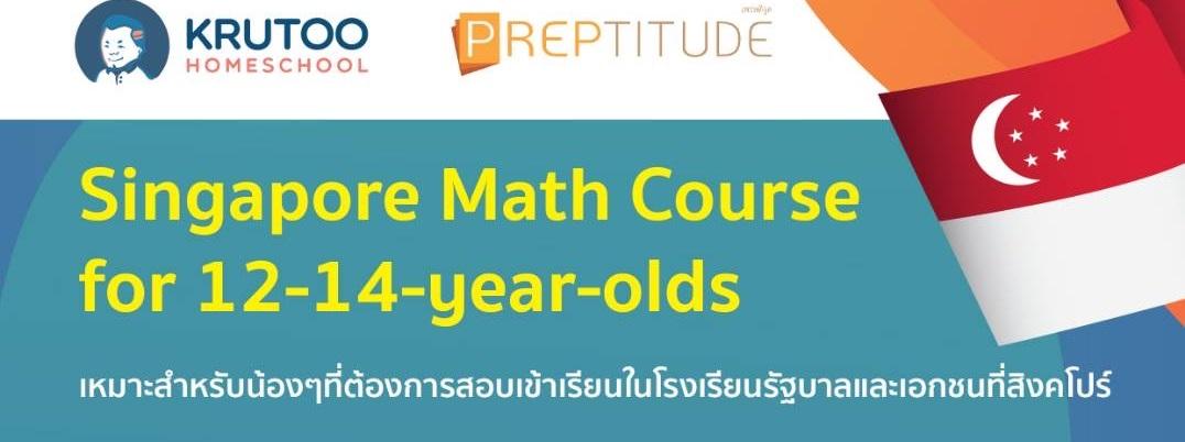 คอร์ส Singapore Maths for 12-14-year-olds  ช่วงปิดเทอม 16-27 มี.ค.63 เปิดรับสมัครแล้ว