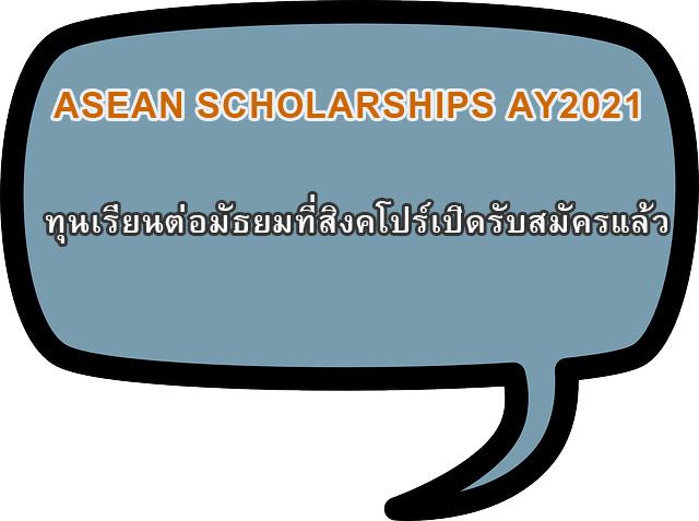 ASEAN Scholarships AY 2021 ทุนเรียนต่อมัธยมที่สิงคโปร์ประจำปีการศึกษา 2021 เปิดรับสมัครแล้ว
