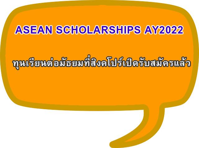 ASEAN Scholarships AY 2022 ทุนเรียนต่อมัธยมที่สิงคโปร์ประจำปีการศึกษา 2022 เปิดรับสมัครแล้ว